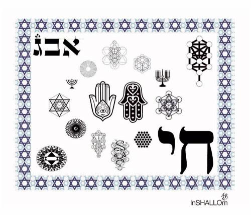 Inshallom simboli ebrei