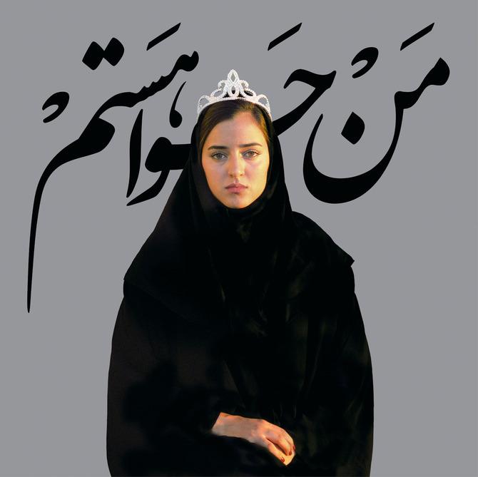I Am Eve (for Mahsa Vahdat)